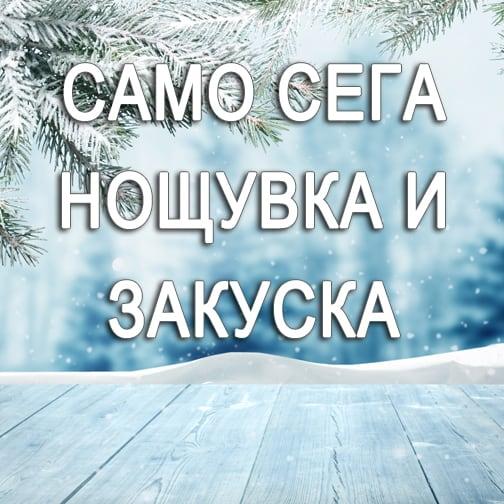 """Зимна вакнция в """"Ливадите"""""""